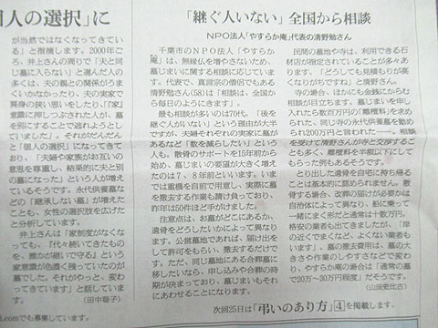 朝日新聞-掲載