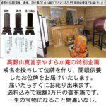 戒名授与、位牌作成、開眼済、送料込みで3万円