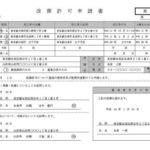 改葬許可申請書の書き方