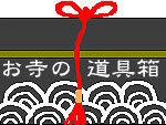 お寺の道具箱-仏教無料素材集