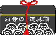 お寺の道具箱